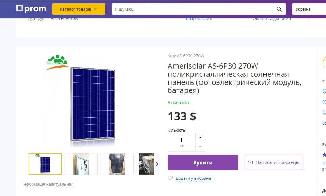 Сонячна панель Amerisolar AS-6P30 270W - скріншот з сайту Prom.ua