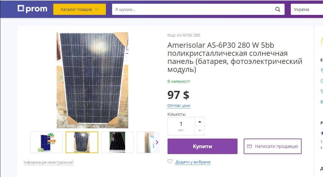 Сонячна панель Amerisolar AS-6P30 280W - скріншот з сайту Prom.ua
