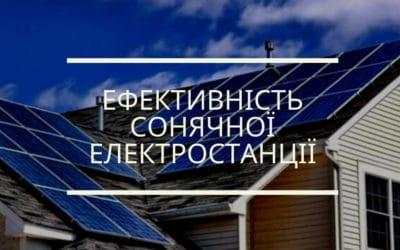 Ефективність сонячної електростанції