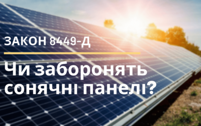В Україні заборонили СЕС? Що чекає сонячну енергетику?