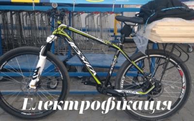 Електровелосипед моєї мрії! – част. 3 – Електрофікація!
