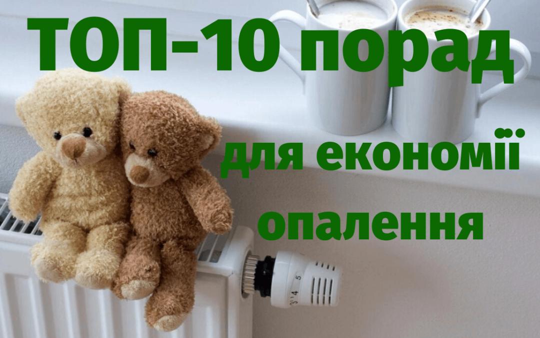 ТОП-10 порад для економії опалення